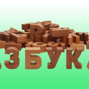 деревянный алфавит