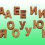 Деревянный алфавит дополнительные глассные буквы