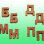 Деревянный алфавит дополнительные соглассные буквы