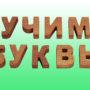 Деревянный алфавит учим буквы