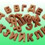 Деревянный алфавит 2